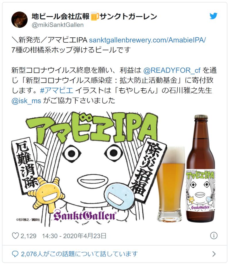 売上 コロナ ビール